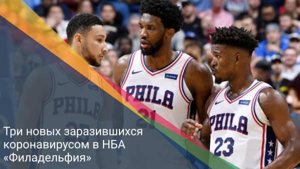 Три новых заразившихся коронавирусом в НБА «Филадельфия»