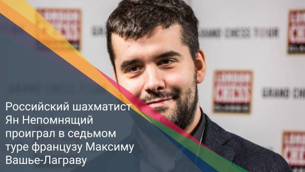 Российский шахматист Ян Непомнящий проиграл в седьмом туре французу Максиму Вашье-Лаграву