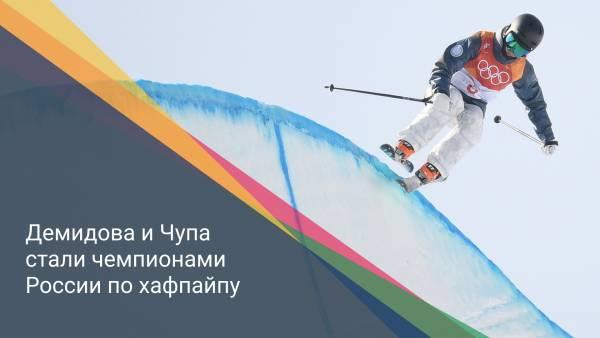 Демидова и Чупа стали чемпионами России по хафпайпу