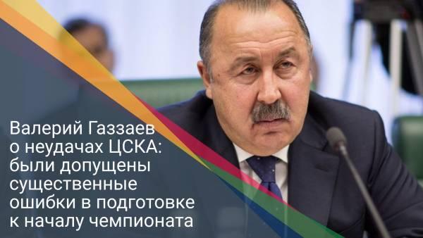 Валерий Газзаев о неудачах ЦСКА: были допущены существенные ошибки в подготовке к началу чемпионата
