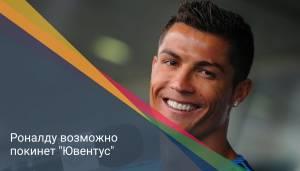 """Роналду возможно покинет """"Ювентус"""""""