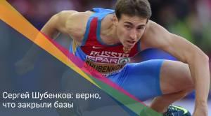 Сергей Шубенков: верно, что закрыли базы