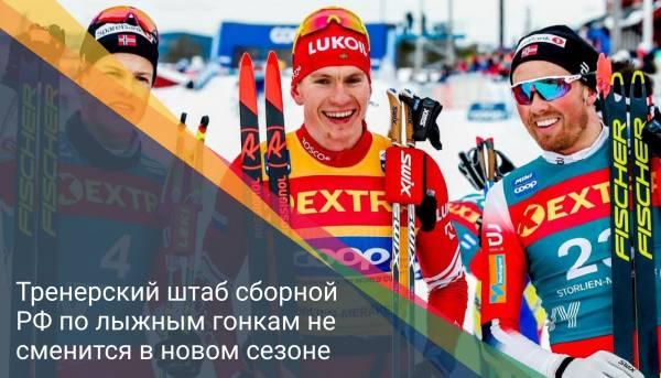 Тренерский штаб сборной РФ по лыжным гонкам не сменится в новом сезоне