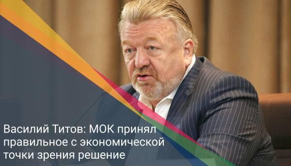 Василий Титов: МОК принял правильное с экономической точки зрения решение