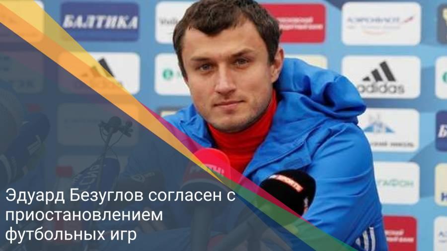 Эдуард Безуглов согласен с приостановлением футбольных игр