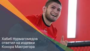 Хабиб Нурмагомедов ответил на издевки Конора Макгрегора