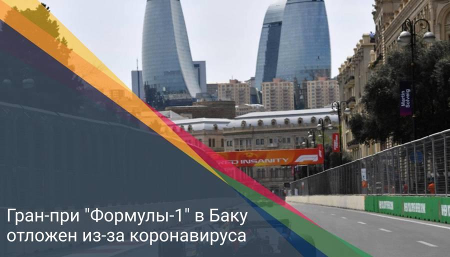 """Гран-при """"Формулы-1"""" в Баку отложен из-за коронавируса"""