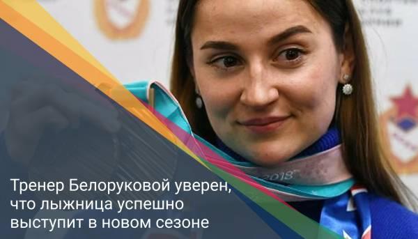 Тренер Белоруковой уверен, что лыжница успешно выступит в новом сезоне