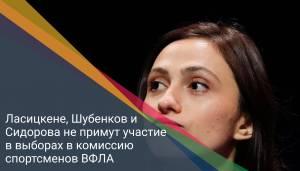 Ласицкене, Шубенков и Сидорова не примут участие в выборах в комиссию спортсменов ВФЛА