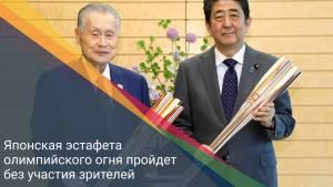 Японская эстафета олимпийского огня пройдет без участия зрителей