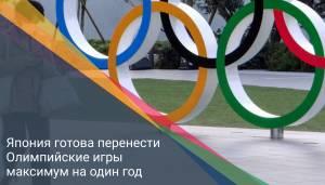 Япония готова перенести Олимпийские игры максимум на один год