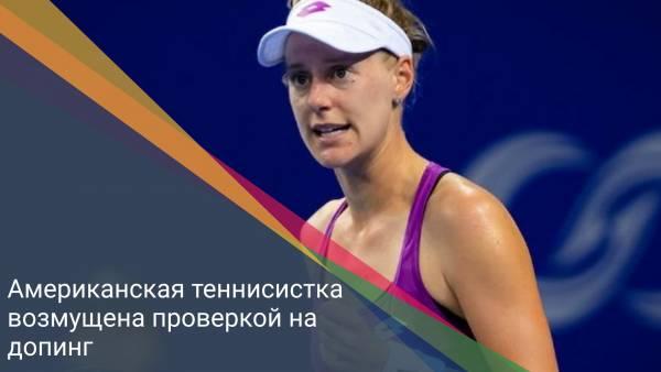 Американская теннисистка возмущена проверкой на допинг