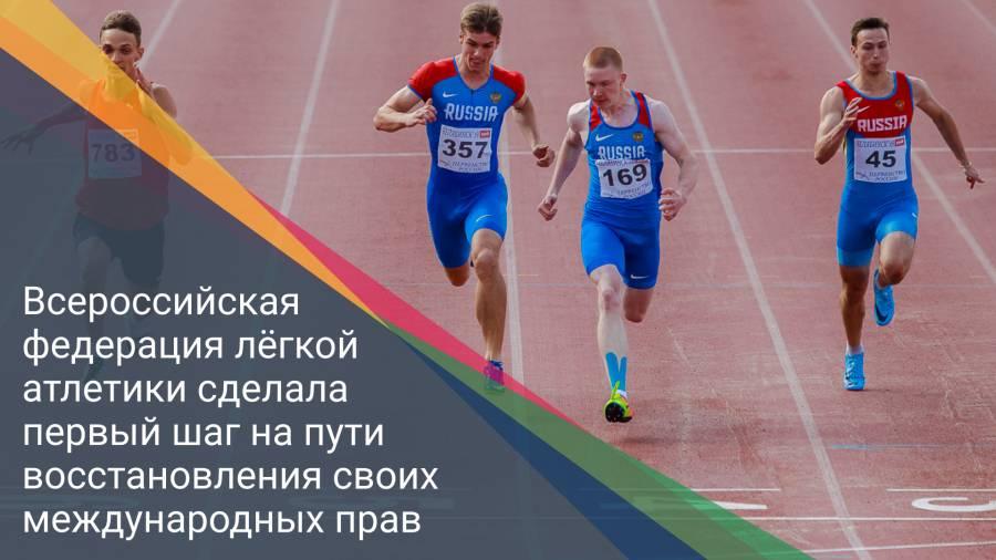 Всероссийская федерация лёгкой атлетики сделала первый шаг на пути восстановления своих международных прав