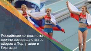 Российские легкоатлеты срочно возвращаются со сборов в Португалии и Киргизии