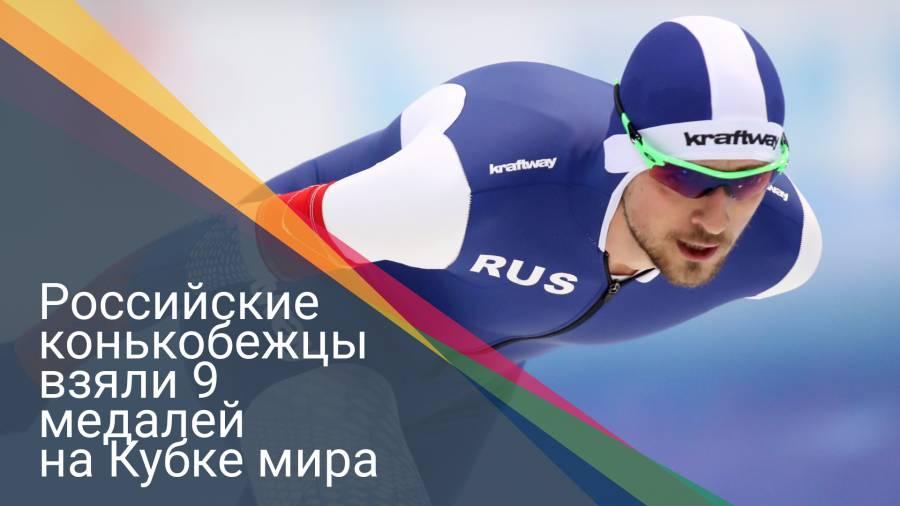 Российские конькобежцы взяли 9 медалей на Кубке мира