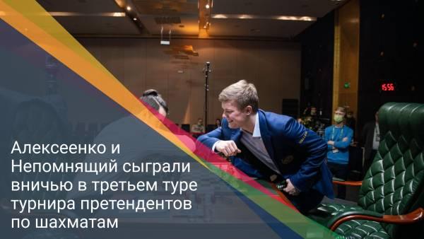 Алексеенко и Непомнящий сыграли вничью в третьем туре турнира претендентов по шахматам