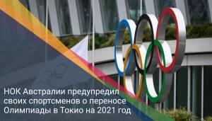 НОК Австралии предупредил своих спортсменов о переносе Олимпиады в Токио на 2021 год