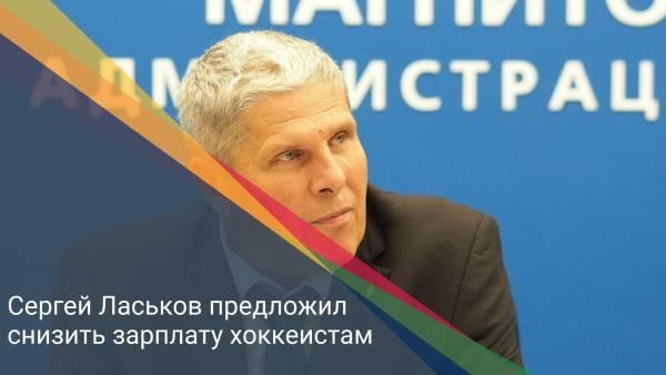 Сергей Ласьков предложил снизить зарплату хоккеистам