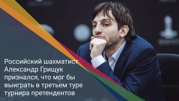 Российский шахматист Александр Грищук признался, что мог бы выиграть в третьем туре турнира претендентов