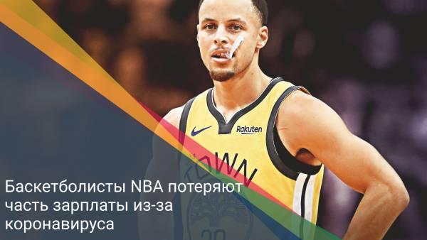 Баскетболисты NBA потеряют часть зарплаты из-за коронавируса
