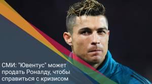 """СМИ: """"Ювентус"""" может продать Роналду, чтобы справиться с кризисом"""