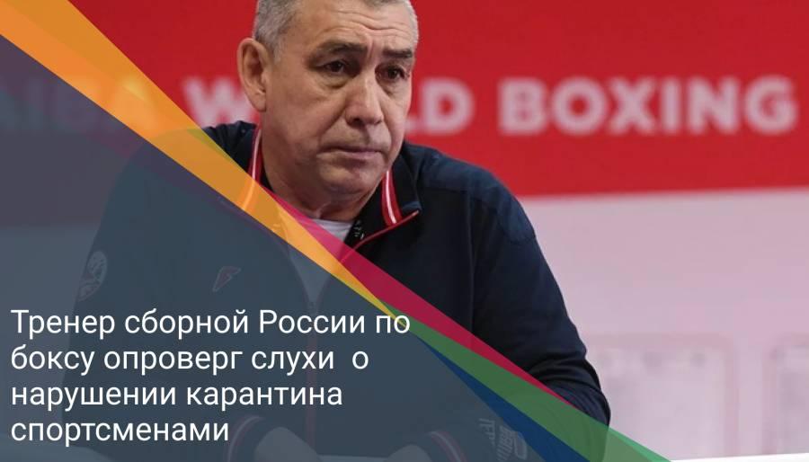 Тренер сборной России по боксу опроверг слухи  о нарушении карантина спортсменами