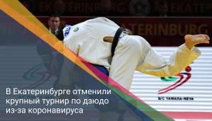 В Екатеринбурге отменили крупный турнир по дзюдо из-за коронавируса