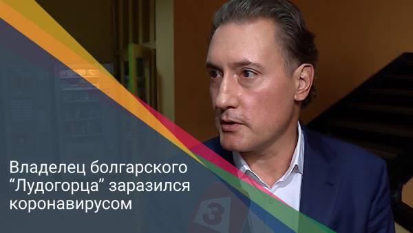 "Владелец болгарского ""Лудогорца"" заразился коронавирусом"