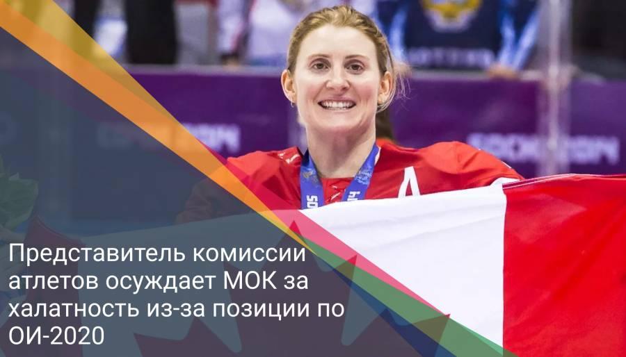 Представитель комиссии атлетов осуждает МОК за халатность из-за позиции по ОИ-2020