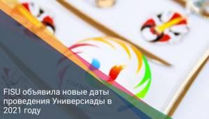 FISU объявила новые даты проведения Универсиады в 2021 году