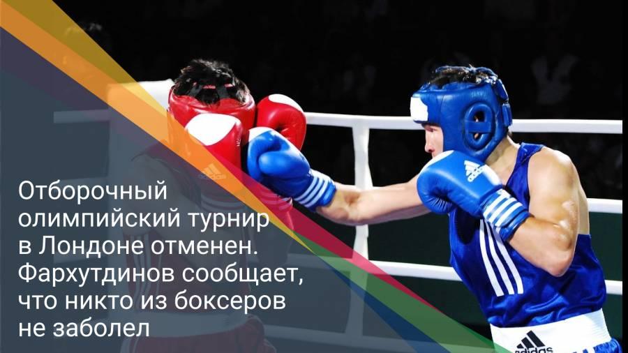 Отборочный олимпийский турнир в Лондоне отменен. Фархутдинов сообщает, что никто из боксеров не заболел