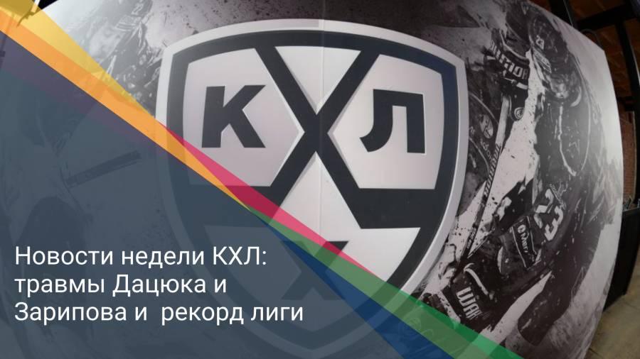 Новости недели КХЛ: травмы Дацюка и Зарипова и рекорд лиги