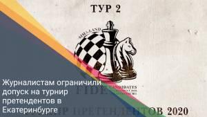 Журналистам ограничили допуск на турнир претендентов в Екатеринбурге