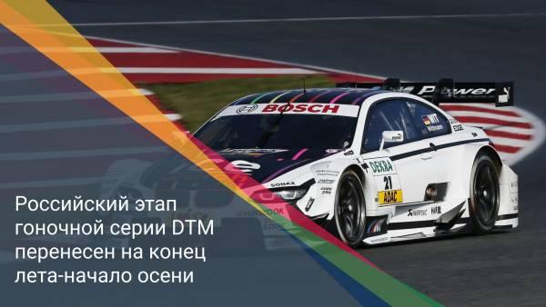 Российский этап гоночной серии DTM перенесен на конец лета-начало осени