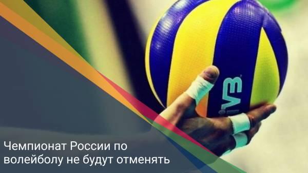 Чемпионат России по волейболу не будут отменять