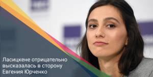 Ласицкене отрицательно высказалась в сторону Евгения Юрченко