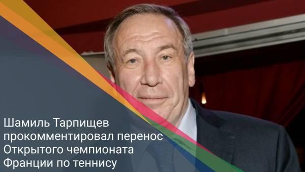 Шамиль Тарпищев прокомментировал перенос Открытого чемпионата Франции по теннису