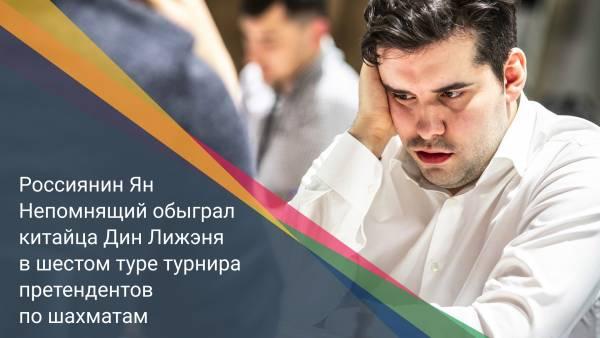 Россиянин Ян Непомнящий обыграл китайца Дин Лижэня в шестом туре турнира претендентов по шахматам