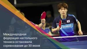 Международная федерация настольного тенниса остановила соревнования до 30 июня