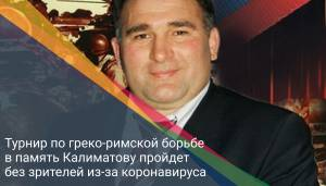 Турнир по греко-римской борьбе в память Калиматову пройдет без зрителей из-за коронавируса