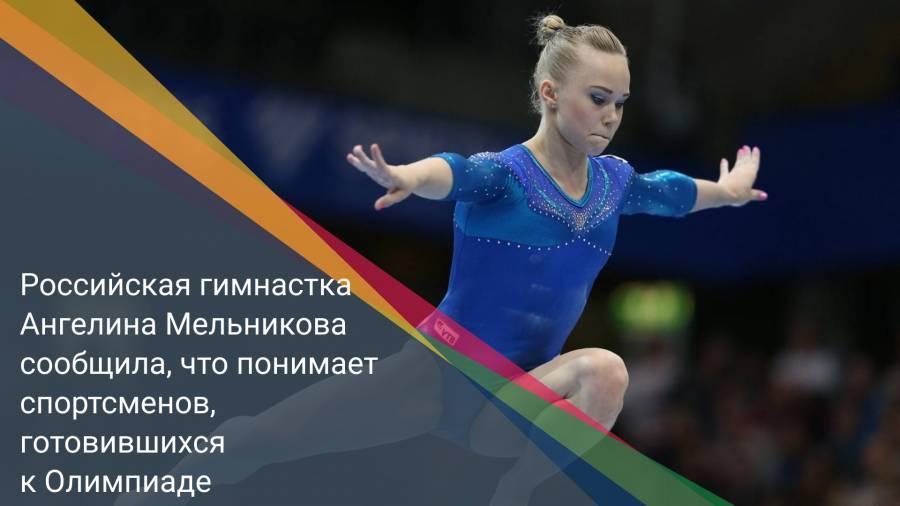 Российская гимнастка Ангелина Мельникова сообщила, что понимает спортсменов, готовившихся к Олимпиаде