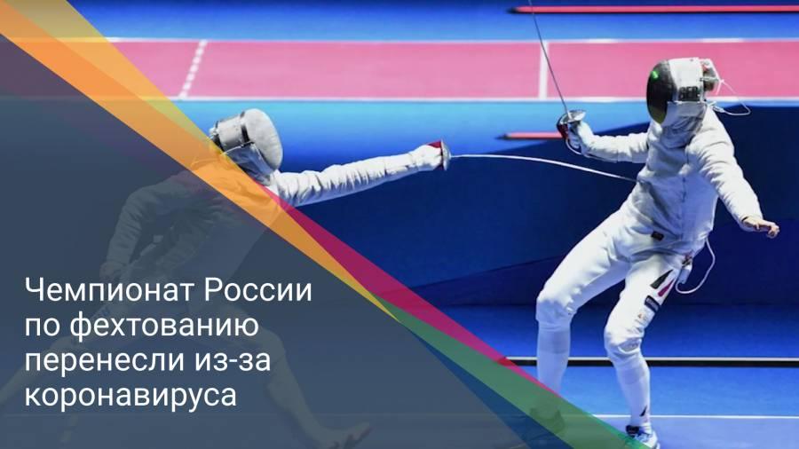 Чемпионат России по фехтованию перенесли из-за коронавируса