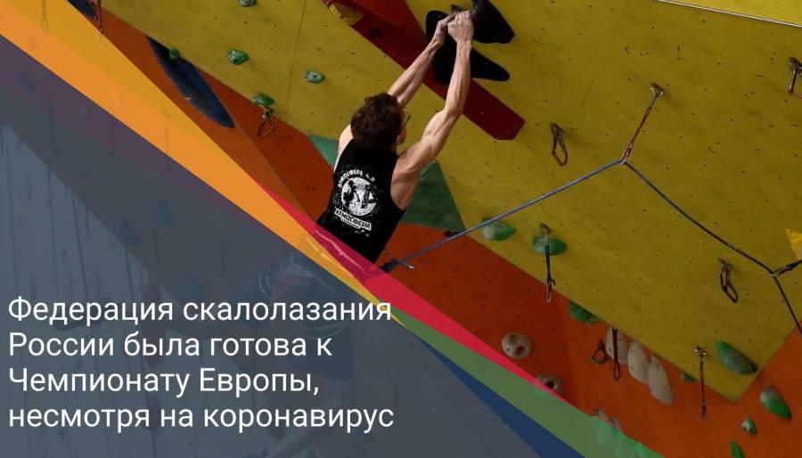 Федерация скалолазания России была готова к Чемпионату Европы, несмотря на коронавирус