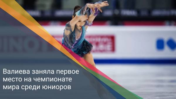 Валиева заняла первое место на чемпионате мира среди юниоров