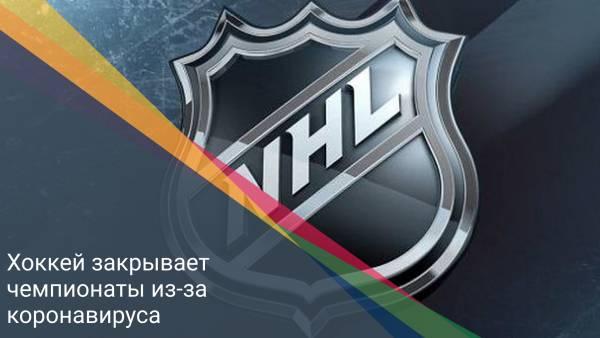 Хоккейная лига закрывает чемпионаты из-за коронавируса