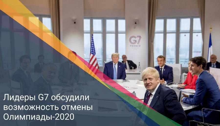 Лидеры G7 обсудили возможность отмены Олимпиады-2020