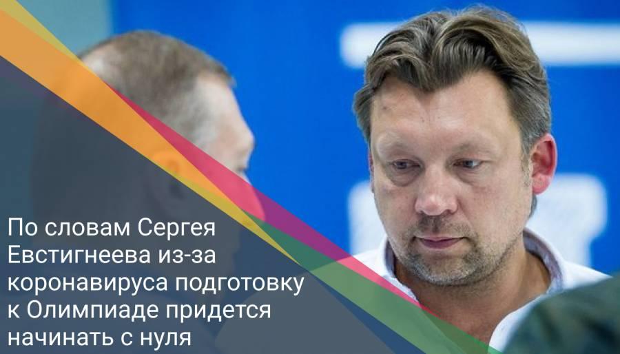 По словам Сергея Евстигнеева из-за коронавируса подготовку к Олимпиаде придется начинать с нуля