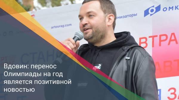 Вдовин: перенос Олимпиады на год является позитивной новостью