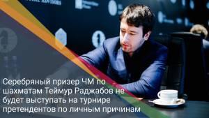 Серебряный призер ЧМ по шахматам Теймур Раджабов не будет выступать на турнире претендентов по личным причинам