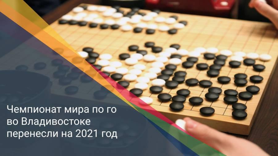 Чемпионат мира по го во Владивостоке перенесли на 2021 год
